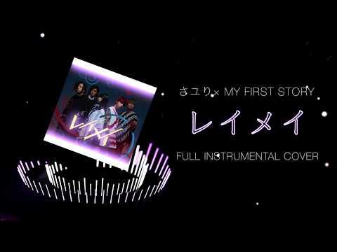 """""""酸欠少女さユり""""×MY FIRST STROYレイメイ FullTVアニメゴールデンカムイ第二期OPテーマ Instrumental Cover Off Vocal"""