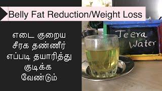 Jeera Water Preparation( English Subtitles)  சீரகம் தண்ணீர் செய்வது எப்படி   Tamil weight loss tips
