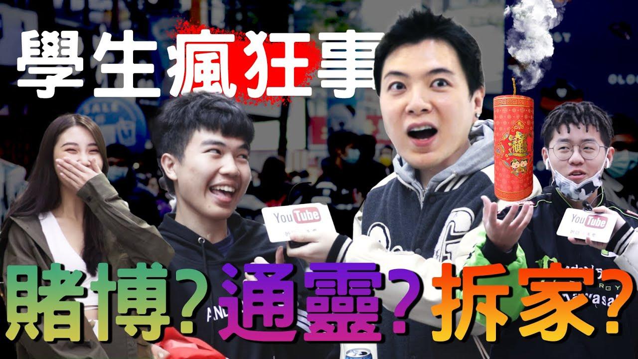 幹話TV YouTuber【高德】主題: 當學生做過什麼瘋狂的事情?