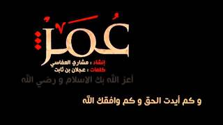 انشودة سلاما يا عمر الفاروق