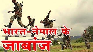 Nepal और India के फौलादी जवान दिखा रहे हैं दमखम |  Combined Military Training Exercise जारी