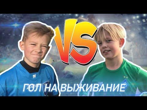 Кто забьет больше голов? Matvey Star Vs  Potapchiq VLOG   Футбол Челленжд