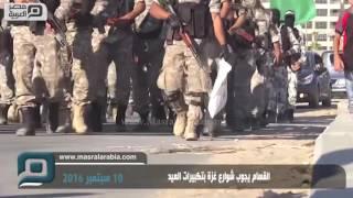 مصر العربية | القسام يجوب شوارع غزة بتكبيرات العيد