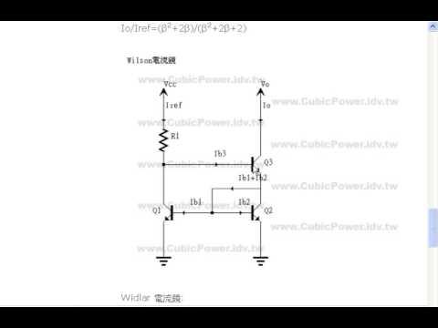 類比電路積木方塊-電流鏡( 夏肇毅 雲端教學臺) - YouTube