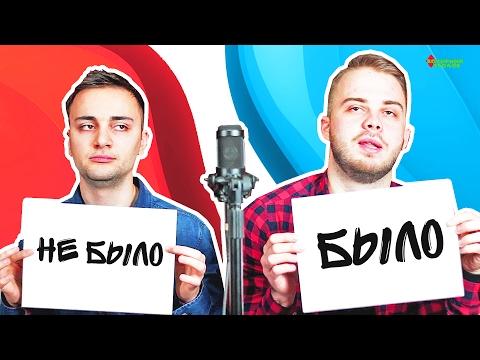 КУПАЛИСЬ В ФОНТАНЕ?! / БЫЛО или НЕ БЫЛО с Андреем Немодруком