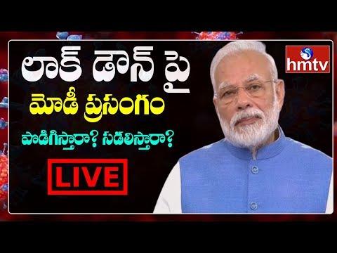 PM Modi LIVE   PM Modi Clarity on Lockdown Extension   PM Modi Addresses the Nation   hmtv