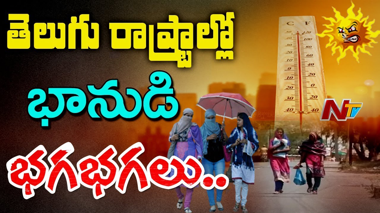 Heavy Temperature in Telugu States || Precautions to take in Summer Season  || NTV