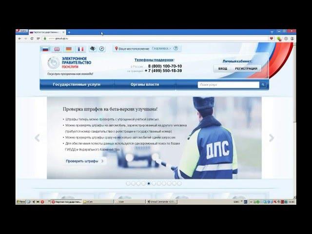 Регистрация на Портале госуслуг через МФЦ