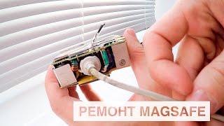Apple MagSafe ремонт / ремонт коннектора / замена кабеля /(Apple Macbook Pro Ремонт зарядки MagSafe заменой кабеля. Если у вас перестала ярко гореть лампочка на зарядке или вовс..., 2015-10-15T17:52:32.000Z)
