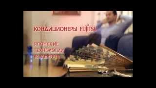 Кондиционеры Fujitsu - прикольная реклама(Интересная реклама кондиционеров Fujitsu Продажа кондиционеров: www.climateh.com.ua Интернет-магазин