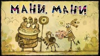 Приключения Куми-Куми - Мани, Мани (Премьера серии) | Смешные мультики