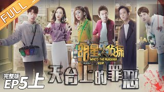 【ENG SUB】Crime On The Rooftop(Part1)--Who's The Murderer S5 EP5【MGTV】