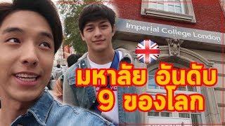 มหาวิทยาลัยอันดับ 9 ของโลก!!!   Imperial College London