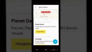 Яндекс Толока приложение для смартфона. Мобильный заработок