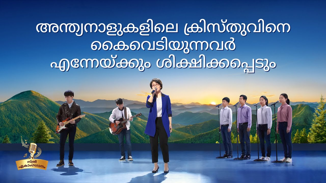 Christian Song   അന്ത്യനാളുകളിലെ ക്രിസ്തുവിനെ കൈവെടിയുന്നവർ എന്നേയ്ക്കും ശിക്ഷിക്കപ്പെടും