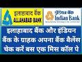 Allahabad Bank Balace Enquiry Miss Call Number - Indian-Allahabad Bank Balance kaise Check kare