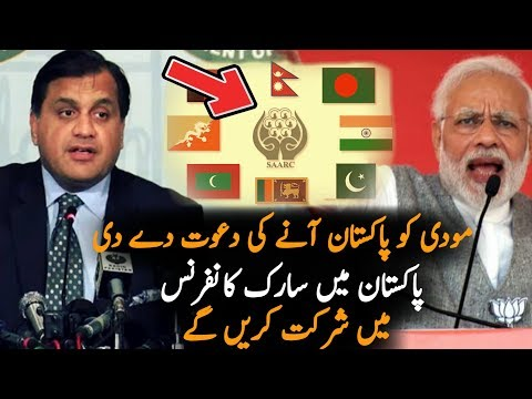 Pakistan Will Invite Indian Prime Minister Narendra Modi In Saarc Conference 2018 In Pakistan