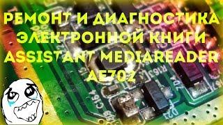 Диагностика и ремонт электронной книги Assistant АЕ-702