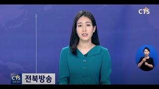 군산시기독교연합회 제29회 정기총회 (전북, 신미정) …