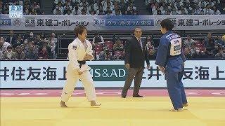 柔道グランドスラム東京 女子57kg級 決勝 芳田 司vs山本 杏