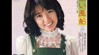 「赤い風船」は、1973年の浅田美代子のデビューシングルである。僕が初...