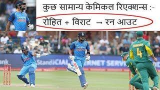 India vs South Africa 5th ODI: Funny reactions on Rohit Sharma's hundred   वनइंडिया हिंदी