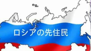 ロシアの先住民
