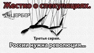 России нужна революция.