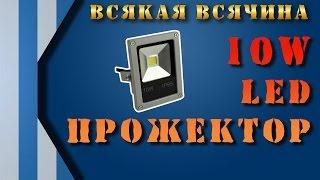 Прожектор LED 10W IP65 из Китая. Светодиодный прожектор на 10W(Прожектор LED 10W IP65 из Китая. Светодиодный прожектор на 10W ▻ Бесплатная доставка!: http://bit.ly/1ykTi8G ▻ Ювелирные..., 2015-01-23T21:00:17.000Z)