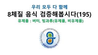 8체질식 검증(195) : 버터, 빙과류(유제품., 비…