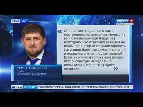 Рамзан Кадыров прокомментировал убийство кузбасского полицейского в Чечне