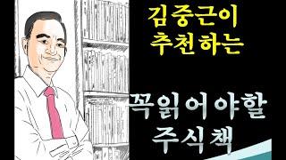 김중근이 추천하는 주식책