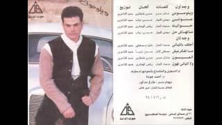 Amr Diab - A7lef Bel Layali / عمرو دياب - احلف باليالى