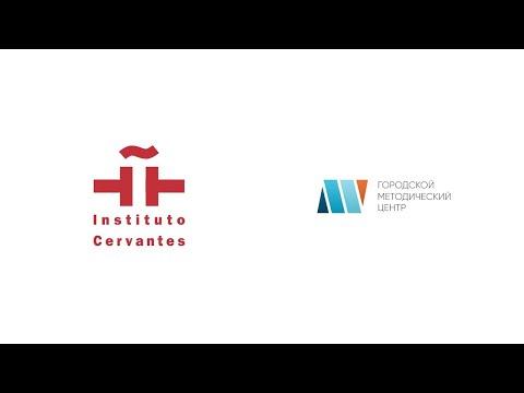 Курс профессиональной переподготовки «Учитель испанского языка»