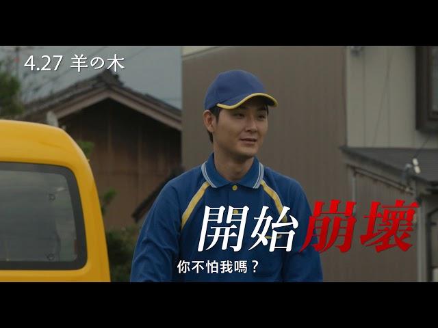 4/27【羊之木】中文預告(網路版)