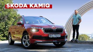 Skoda Kamiq | BigTest найменшого SUV Skoda в Україні