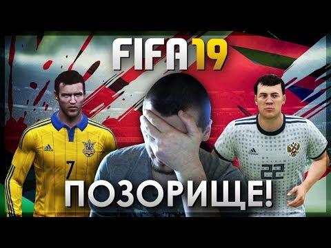 СБОРНАЯ РОССИИ И УКРАИНЫ В FIFA 19 | ПОЗОРИЩЕ !!!
