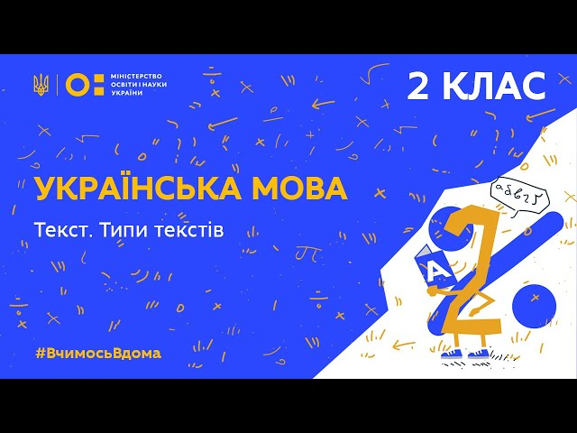 2 клас. Українська мова. Текст. Типи текстів (Тиж.4:ВТ)