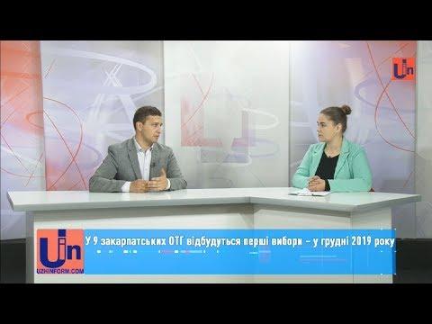 У 9 закарпатських ОТГ відбудуться перші вибори – у грудні 2019-го