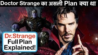 Doctor Strange Actual Plan In Avengers Endgame Explained In Hindi