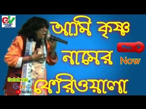 Ami krishna namer ferioala|| samiron das baul ||2018||folk song
