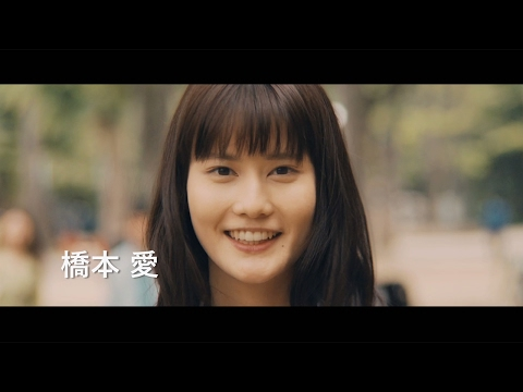 """Ai Hashimoto shows cute singing voice.   Trailer of Movie """"PARKS"""""""