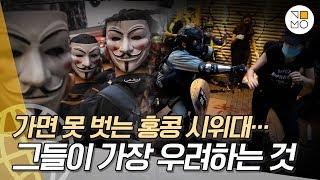 홍콩 시위대가 절대로 가면을 벗을 수 없는 소름돋는 이유
