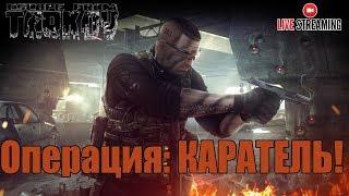 Escape From Tarkov Reshade Tutorial