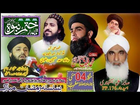 allama-farooq-ul-hassan-mohammad-qasim-fakhri-sahid-razvi-|4-may2019|tajdar-khatm-e-nabuw-conference