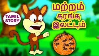 குரங்கு மற்றும் இலட்டும் - Monkey and Laddoo | Tamil Story for Children | Moral Stories for Kids