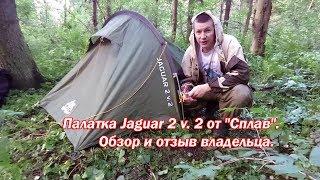 """Палатка Jaguar 2 v. 2 от """"Сплав"""". Обзор и отзыв владельца."""