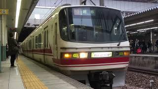 [ライト片目切れ…]名鉄1030系 1131f(特急岐阜行き)金山駅 発車‼️