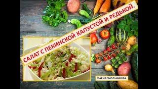 Вегетарианский  витаминный салат с пекинской капустой и редькой .