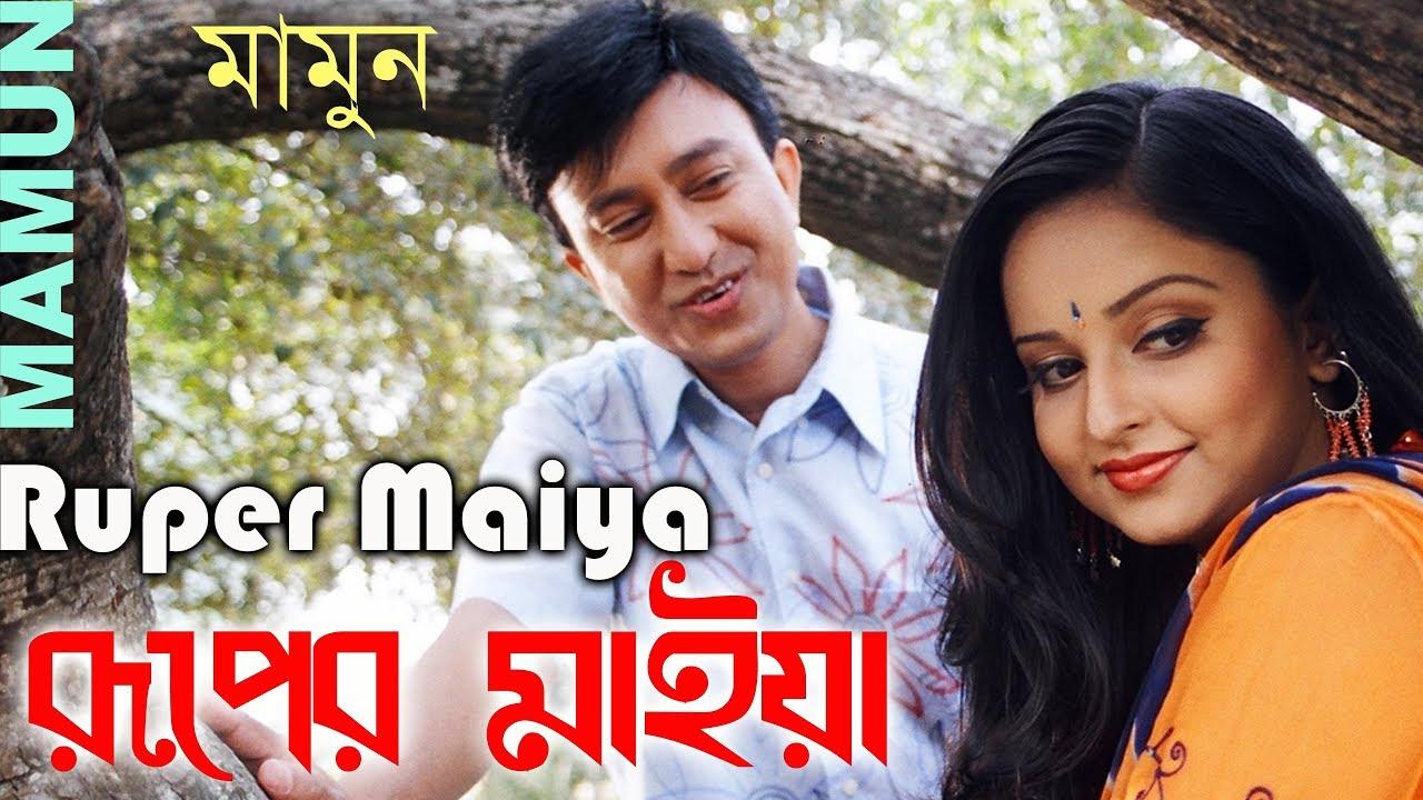 Download Mamun. Ruper Maiya